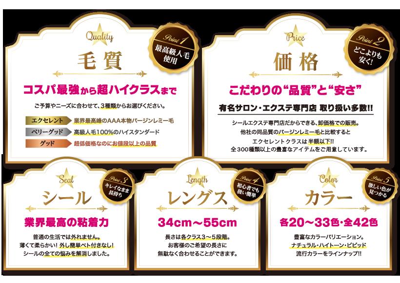 日本最大級シールエクステ専門卸売販売・直販サイト