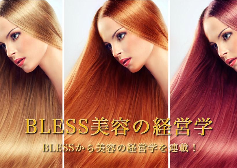 シールエクステ卸売り販売・通販専門店|BLESS